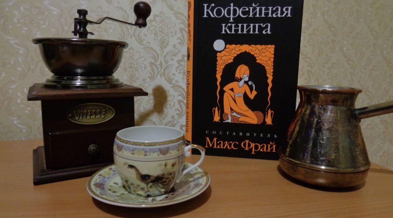 Кофейные рецепты Макса Фрая