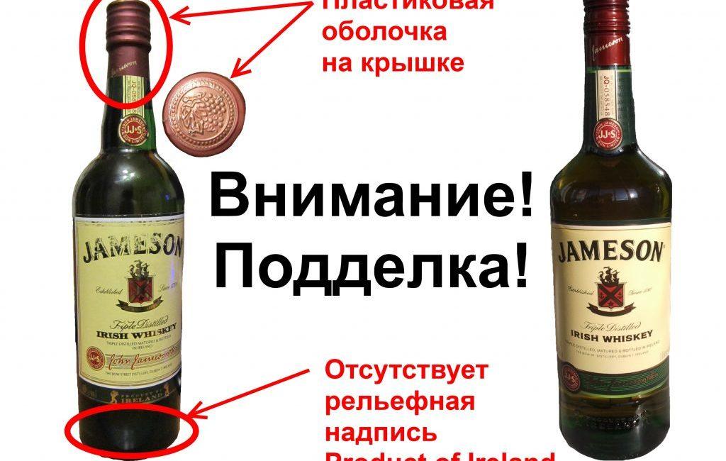 Как отличить оригинальный виски Jameson от подделки