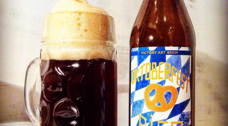 Пиво Victory Art Brew Oktoberfest Bier от Victory