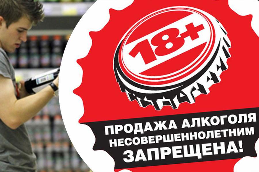 Ответственность за продажу пива несовершеннолетним