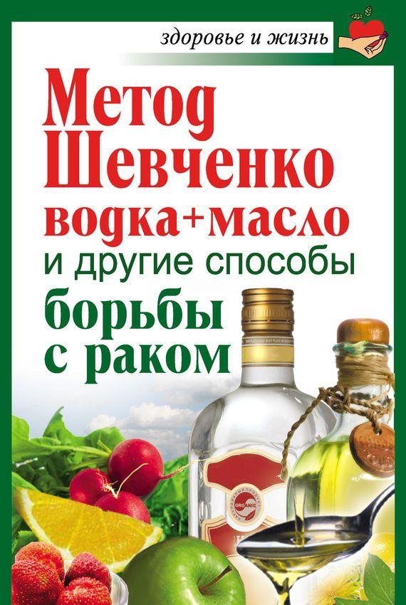 Метод Шевченко